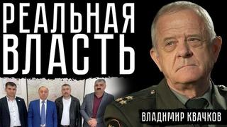 РЕАЛЬНАЯ ВЛАСТЬ . Владимир Квачков