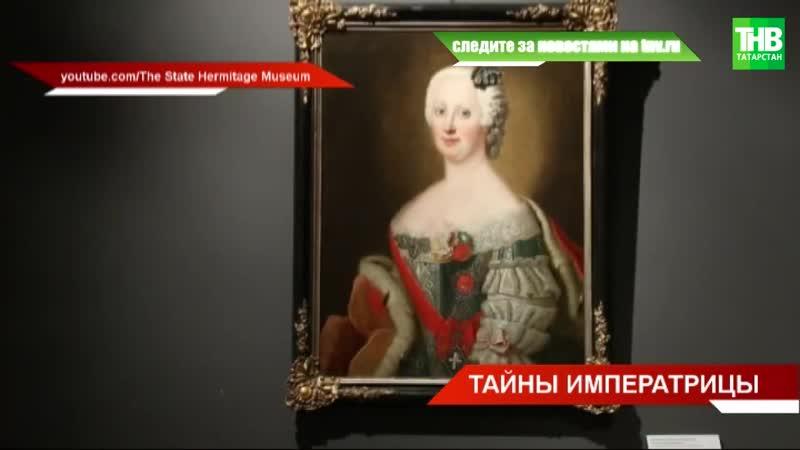 В Казань из Санкт Петербурга привезли 555 шедевров императрицы Екатерины Великой ТНВ