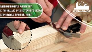 Разметочный нож и точная разметка