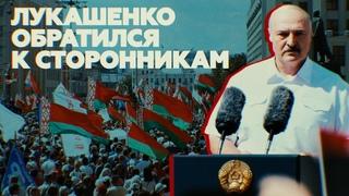 «Я стою перед вами на коленях»: главное из обращения Лукашенко к сторонникам в Минске