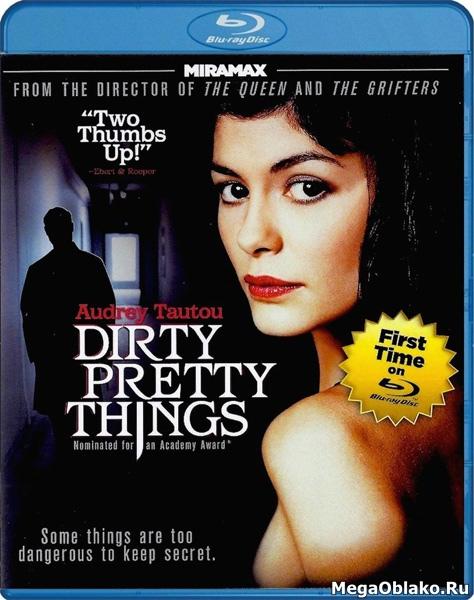 Грязные прелести / Dirty Pretty Things (2002/BDRip/HDRip)