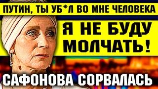 ЕЛЕНА САФОНОВА ОБРАТИЛАСЬ К ПУТИНУ! ПОСМОТРИ ЧТО ТЫ ТВОРИШЬ ПО ВСЕЙ РОССИИ!