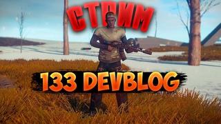 Стрим Rust 133 devblog - выживаем кланом рофл ( Раст 133 девблог )