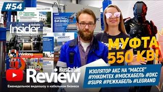 RusCable Review #54 - Изолятор АКС на Массе #Ункомтех #Москабель #DKC #SUPR #Режкабель #Legrand
