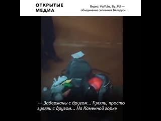 Появилось ещё одно видео из Минска как задержанных на акциях протеста 12 августа беларусов каратели избивают, унижают, издеваютс