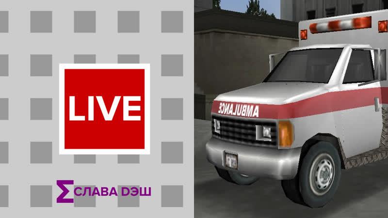 Парамедик полицейский и пожарный Портланд Прохождение Grand Theft Auto III на 100% LIVE