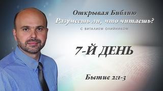 022 7-й день. Бытие 2:1-3.