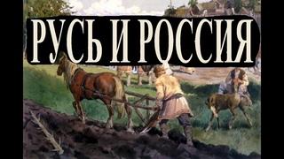 Русь и Россия: две системы - две страны