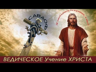 Украденная Правда ХРИСТА. Ведическое учение Христа (Радомира) скрытое Ватиканом