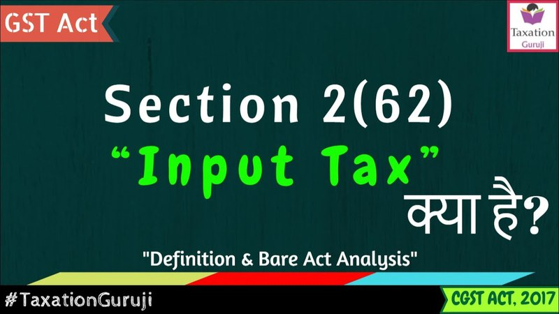 What Is INPUT TAX Under GST | Section 2(62) | CGST Act Definition