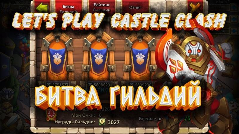БИТВА ГИЛЬДИЙ ВСЕ ПО СТАНДАРТАМ СЕКАЧ ПРОТИВ ДИНАМО Битва Замков Castle Clash