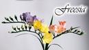 Фрезия из гофрированной бумаги / Freesia paper flower