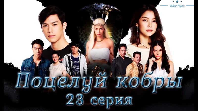23 серия озвучка Поцелуй кобры Jao Mae Asorapit