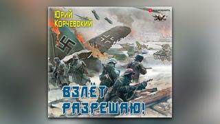 Юрий Корчевский - Взлет разрешаю! (аудиокнига)