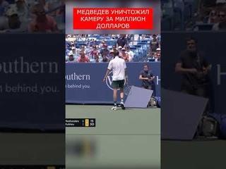 Данил Медведев врезался камеру во время игры