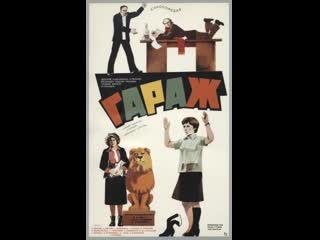 Гараж (комедия, реж. Эльдар Рязанов, 1979 г.) #кино #кинобыловремя #быловремя #Гараж