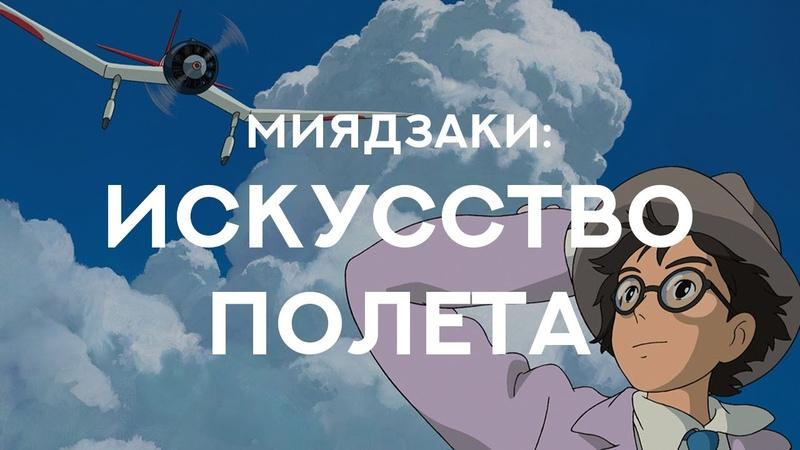 Хаяо Миядзаки и Искусство Полета