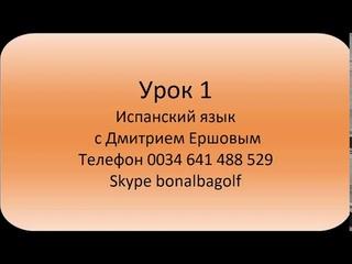 Урок 01 Испанский язык бесплатно с Дмитрием Ершовым