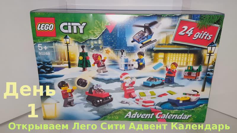 Lego City 60268 Advent Calendar 2020 Day 1Открываю Первый День Лего Сити Адвент Календарь 2020