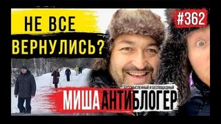 СКАНДИНАВСКАЯ ХОДЬБА | #МишаАнтиБлогер | ЭЛЬБРУС НИГМАТУЛЛИН