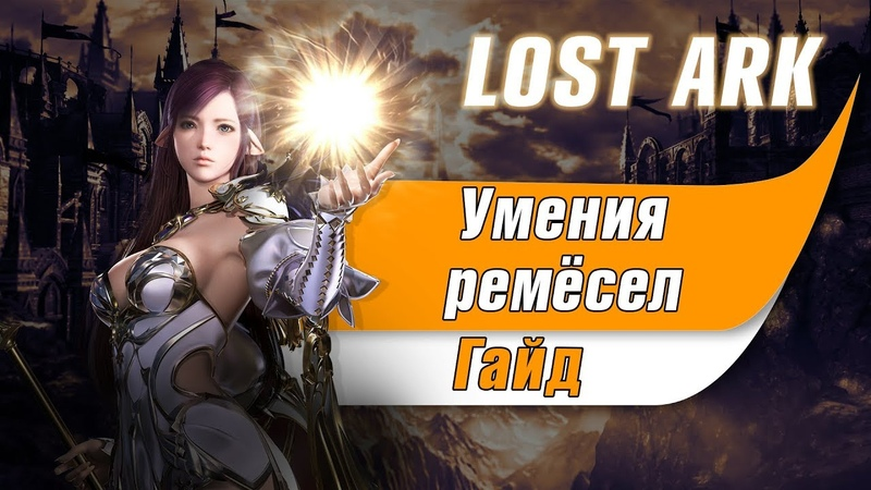 Lost Ark Ремесло! Профессии. Лост арк ремесло