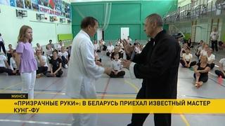 Ли Хонг Тай в Минске. Что показал белорусам известный гранд мастер кунг-фу?