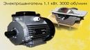 Циркулярный станок с электродвигателем 1,1 кВт 3000 об\мин