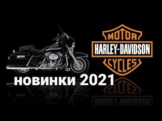 Новый Harley-Davidson 2021. Горячие новинки 2021 года. ТОП 10 новых мотоциклов. Новый Харлей