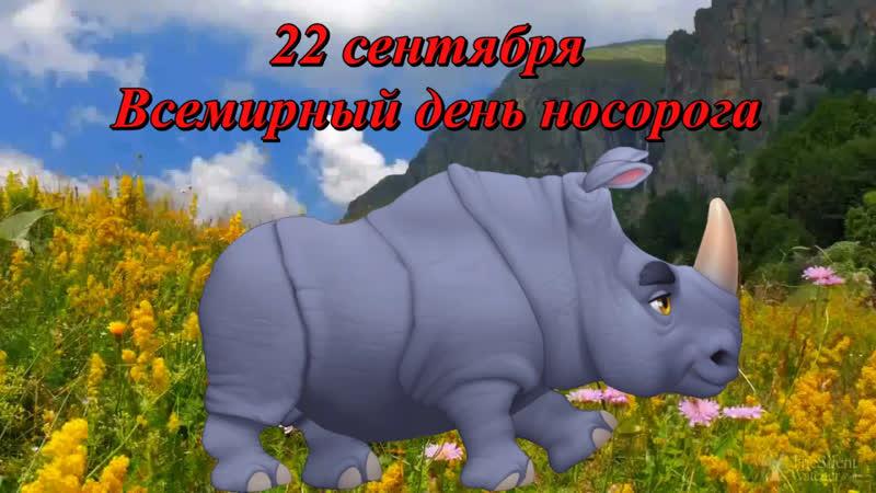 Детская библиотека №2 Мастер класс библиотекаря Малышевой Т МАСТЕР КЛАСС Носорог