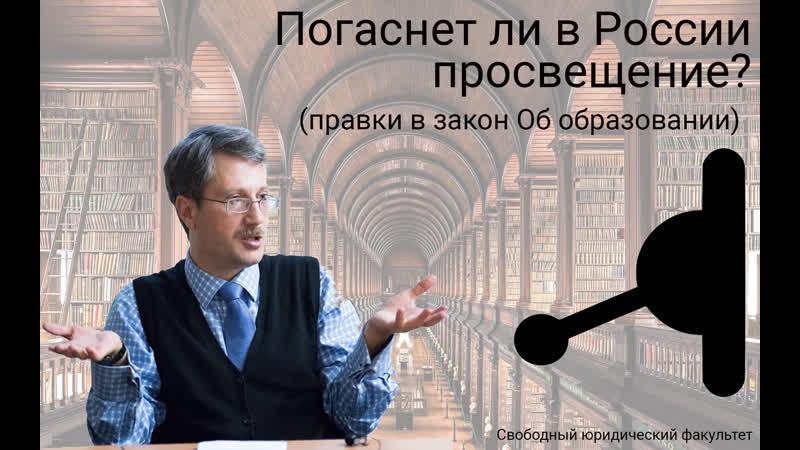 Погаснет ли в России просвещение правки в закон Об образовании