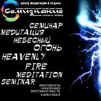 Медитация Небесный Огонь. Центр СемиЗнание