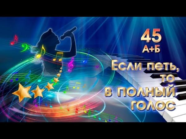 45 ЛЕТ СТУДИИ АБ