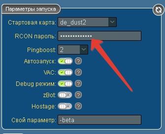 Что такое RCON? Как управлять сервером CS 1.6 / HLTV, изображение №1