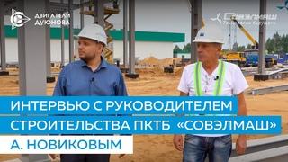 Интервью с руководителем стройки А. Новиковым   Строительная площадка ПКТБ «Совэлмаш»
