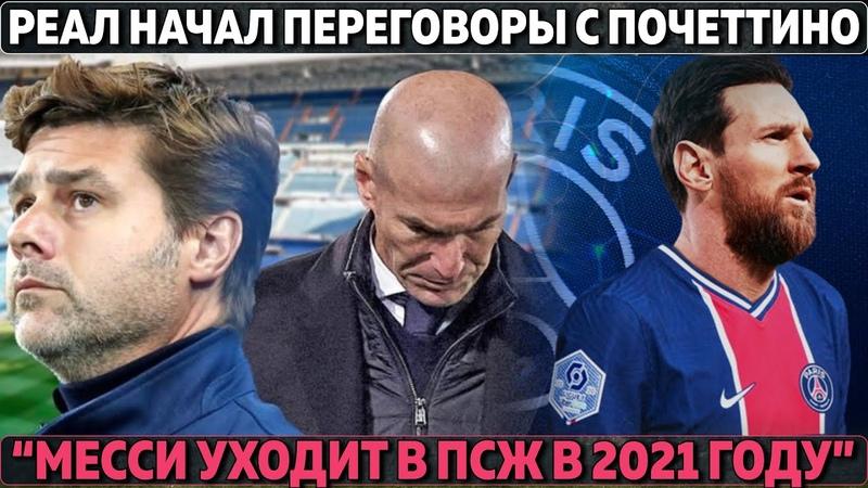 Реал начал переговоры с Почеттино ● Месси уйдет в ПСЖ в 2021 ● В январе игроки Барсы без ЗП