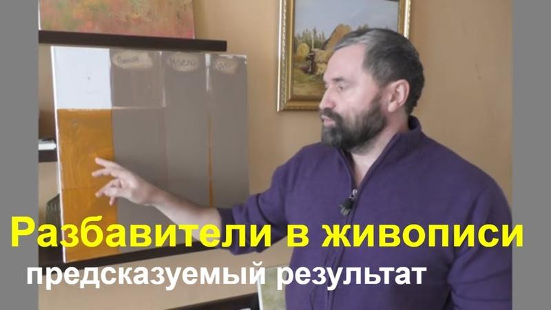 Разбавитель в масляной живописи как получать предсказуемый результат Юрий Клапоух