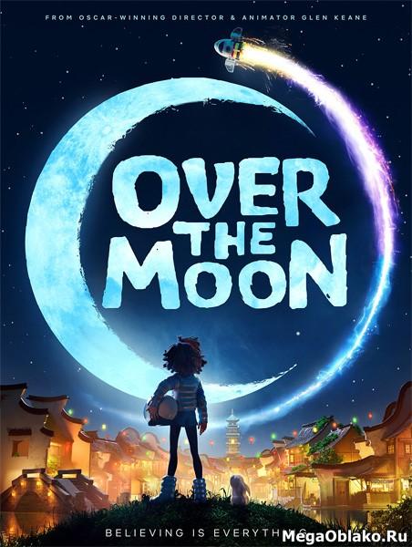 Путешествие на Луну / Over the Moon (2020/WEB-DL/WEB-DLRip)