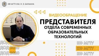 Видеообращение представителя отдела Современных образовательных технологий
