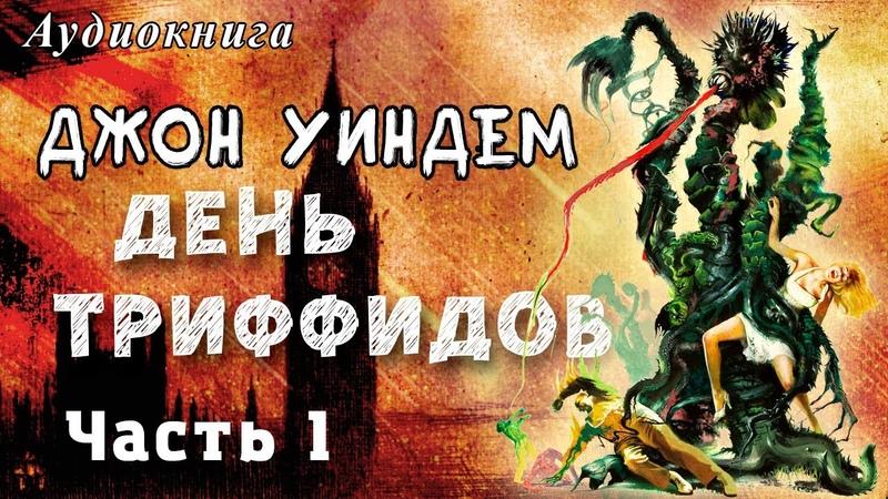 Джон Уиндем ДЕНЬ ТРИФФИДОВ Часть 1 из 2 Аудиокнига фантастика