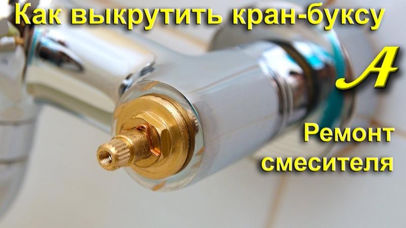 КАК ВЫКРУТИТЬ прикипевшую кран буксу быстро и без особых усилий Ремонт смесителя