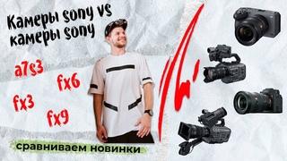 Обзор и сравнение камер sony A7s3, Fx3, Fx6 и Fx9