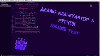 Делаю калькулятор в Python  в Sublime text.