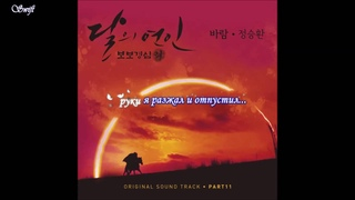 Jung Seung-Hwan - Wind (Moon Lovers - Scarlet Heart Ryeo OST 11) рус саб