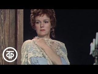 А.Чехов. Леший. Театр им. Евг. Вахтангова. Серия 1 (1981)