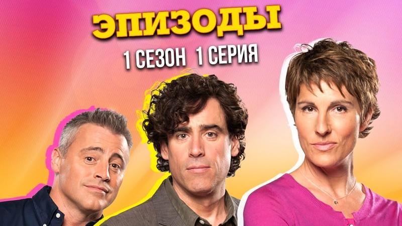 Эпизоды 1 сезон 1 серия Комедия Episodes
