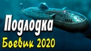 Отличное кино про моряков - Подлодка / Русские боевики 2020 новинки