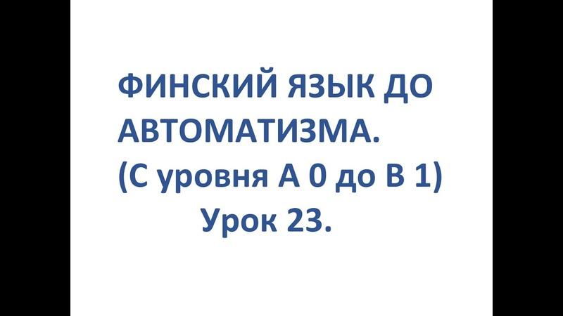ФИНСКИЙ ЯЗЫК ДО АВТОМАТИЗМА УРОК 23 TESTI 2 OSA 1