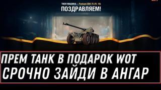 НОВАЯ ИМБА В АНГАРЕ В ПОДАРОК ЗА 900К СЕРЕБРА! ЧЕРНЫЙ РЫНОК WOT 2021 ПОСЛЕДНИЙ ЛОТ world of tanks
