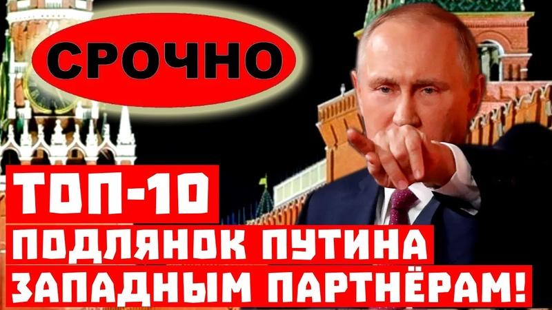 Срочно Кремль украл даже санкции Топ 10 подстав Путина