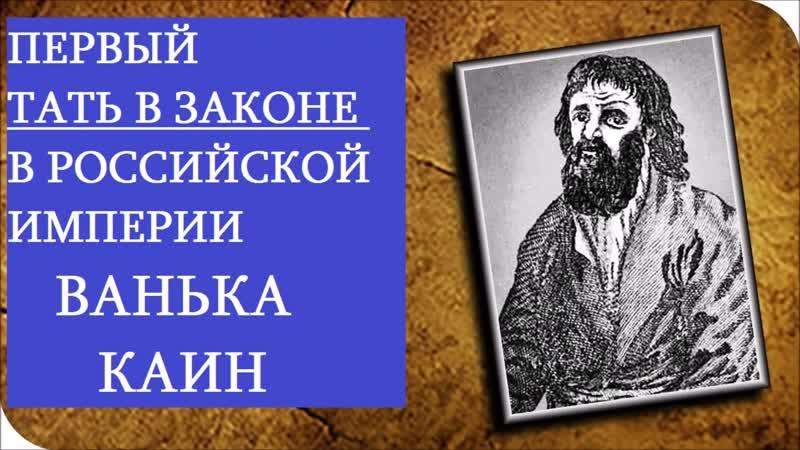Ванька Каин первый тать в законе Российской империи